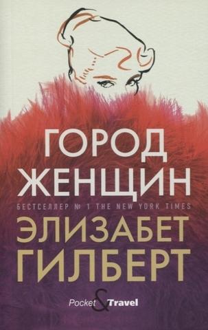 Город женщин: роман. Гилберт Э.