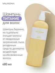 Valmona Шампунь для волос питание - Nourishing solution yolk-mayo shampoo