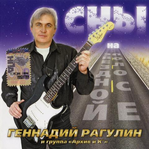 Геннадий Рагулин / Сны На Звездной Полосе (CD)
