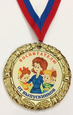 Медаль «Воспитателю»
