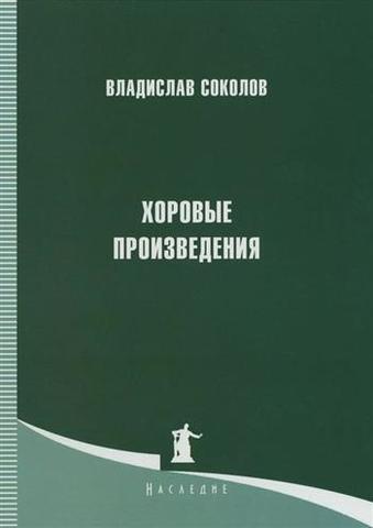 Соколов В.Г. Хоровые произведения без сопровождения и в сопровождении фортепиано.