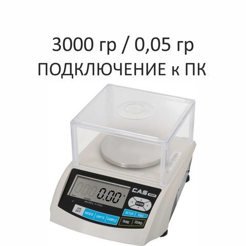 Весы лабораторные/аналитические CAS MWP-3000H.05, RS232, 3000гр, 0,05гр, Ø116 мм, с поверкой, высокоточные