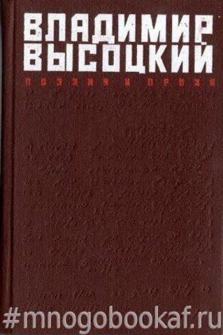 Высоцкий В. Поэзия и проза