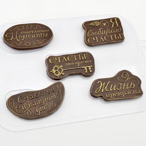 Пластиковая форма для шоколада  ср. ШОКО СЧАСТЬЕ (ВИЗИТКИ-Надписи) 60х30мм