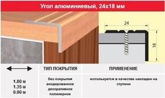 Угол-порог 24*18 мм, 1.35м в цвет дерева