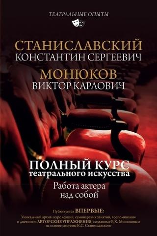 Полный курс театрального искусства. Работа актера над собой | Станиславский К. С., Монюков В.
