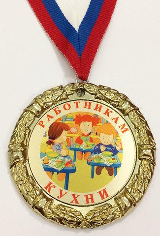 Медаль «Работникам кухни»