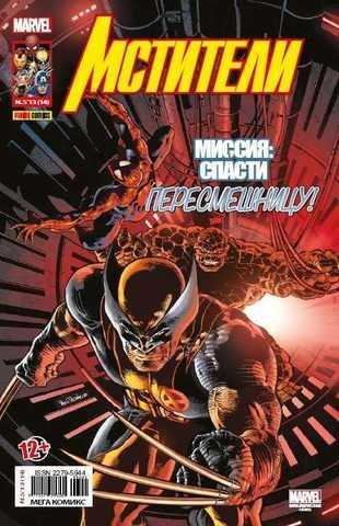 Мстители №14 (Panini Comics)
