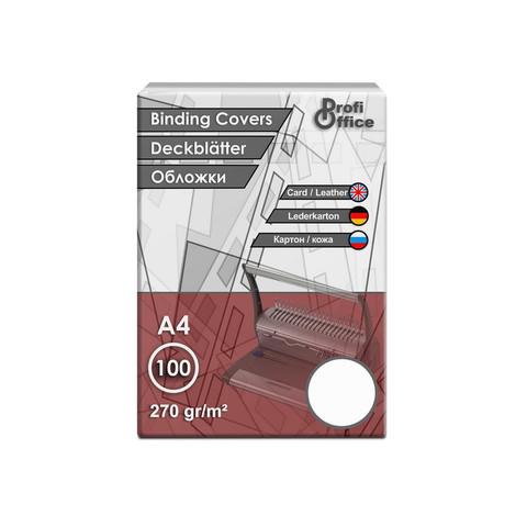 Обложки для переплета картонные ProfiOffice A4 270 г/кв.м белые текстура кожа (100 штук в упаковке)