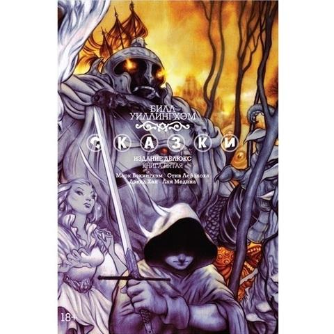 Сказки. Книга 5