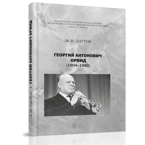 Георгий Антонович Орвид (1904–1980): Монография. Электронный вариант