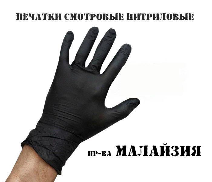 Нитриловые перчатки (смотровые черные)