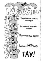 Как коту Димке мяукать надоело (с автографом Димы Осипенко)