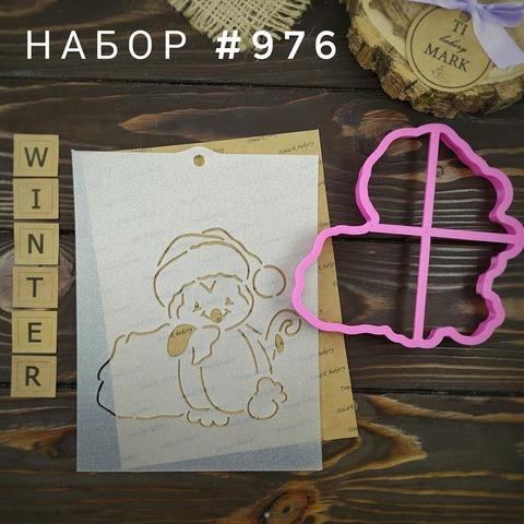 Набор №976 - Пингвин с мешком