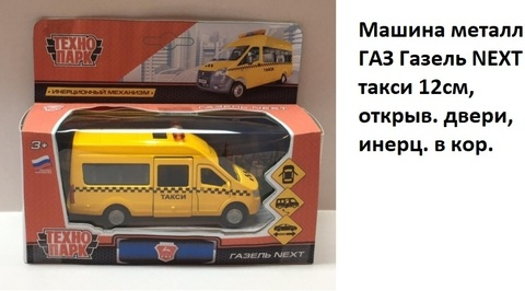 Машина мет. SB-18-19-T-WB ГАЗ Газель Next такси