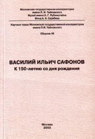 Сафонов В. И. 1852–1918. К 150-летию со дня рождения: материалы научной конференции.