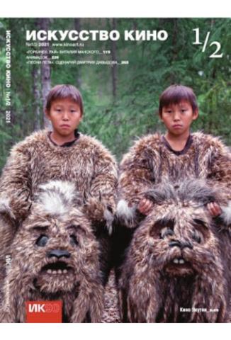 ИСКУССТВО КИНО: «Искусство Кино» №1-2/2021