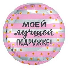 Аг 18''/46см, Круг, Моей Лучшей Подружке! (золотое конфетти), Розовый/Серебро.