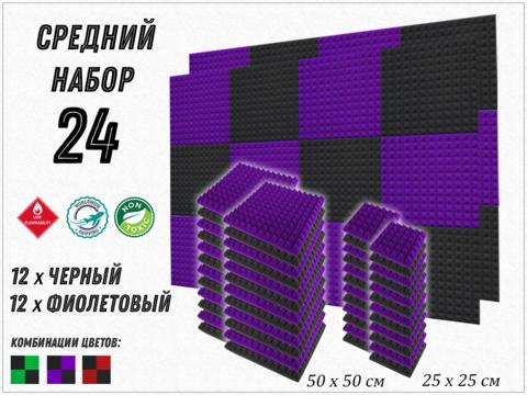 акустический поролон ECHOTON PIRAMIDA 50 violet/black  24   pcs