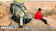 Рюкзак Helios Travel 120 (TB084-120L)