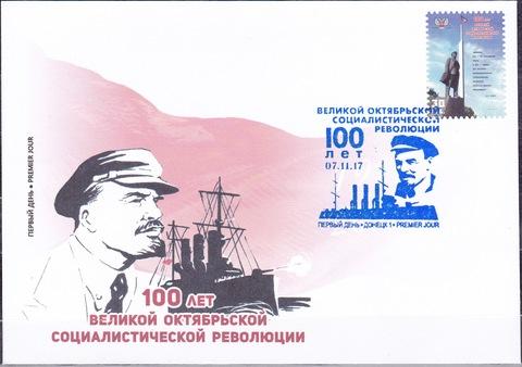Почта ДНР (2017 11.07.) 100 лет Великой Октябрьской Социалистической революции-КПД