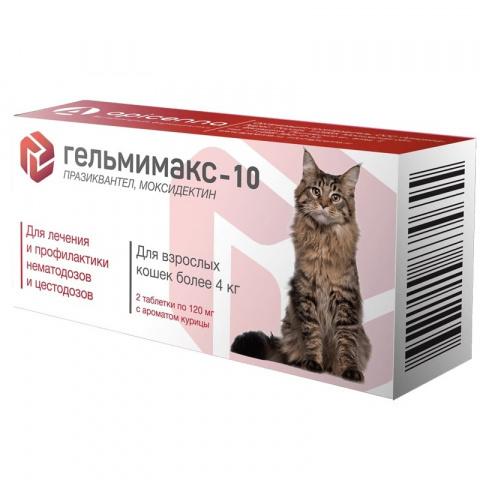 Гельмимакс-10 для кошек более 4 кг. 2 таб.