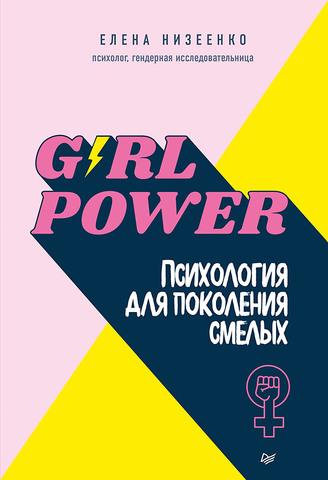 Girl power! Психология для поколения смелых