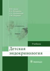 Детская эндокринология : учебник