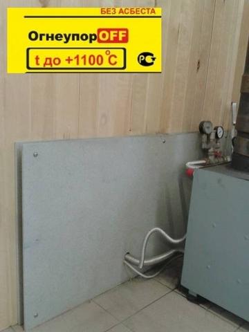 Огнеупор OFF 1100C FireFix