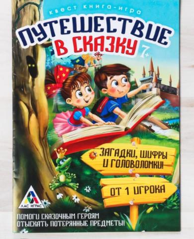 071-4305 Квест «Путешествие в сказку», книга игра
