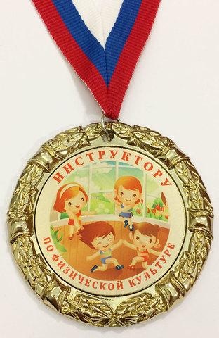 Медаль «Инструктору по физической культуре»