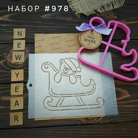 Набор №978 - Мишка в санях
