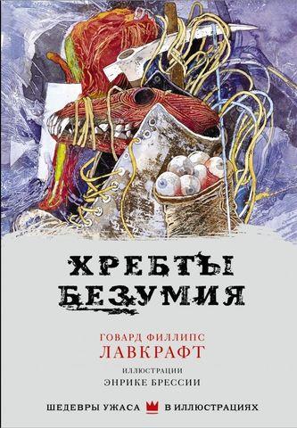 Хребты Безумия (Иллюстрации Энрике Брессии)