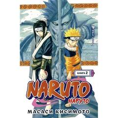 Naruto. Наруто. Кн2. Мост героя