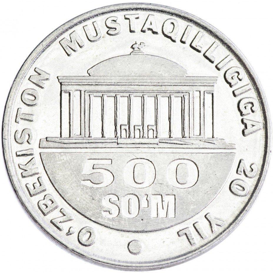 500 сум. 20 лет независимости Узбекистана. 2011 год. AU-UNC