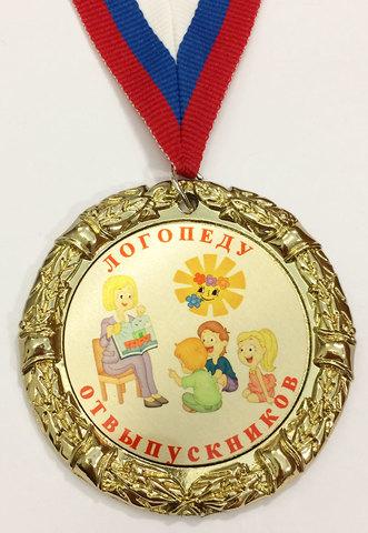 Медаль «Логопеду от выпускников»