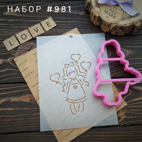 Набор №981 - Девочка с шариками