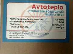 Автономный отопитель Автотепло 4кВт 24v