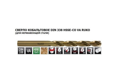 Сверло по металлу ц/x 12,0x151/101мм DIN338 h8 5xD HSSE-Co5 VA 130° Ruko 215120 (ВБ)