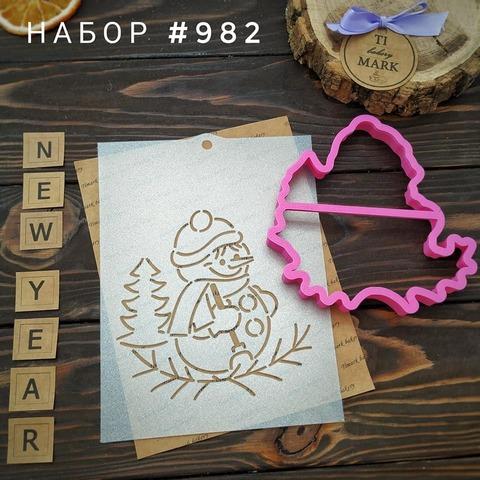 Набор №982 - Снеговик