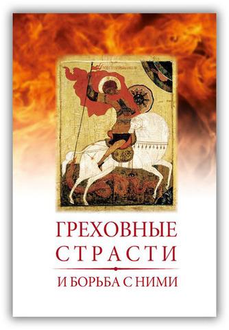 Греховные страсти и борьба с ними (по книге «Лествица» прп. аввы Иоанна, игумена Синайской горы)