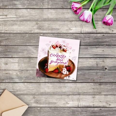 Мини‒открытка «С Днём рождения», тортик,7*7 см