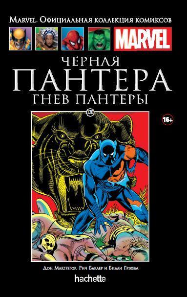 Черная Пантера. Гнев Пантеры (Ашет #120)