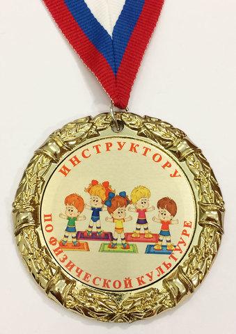 Медаль «Инструктору по физической культуре» (дети)