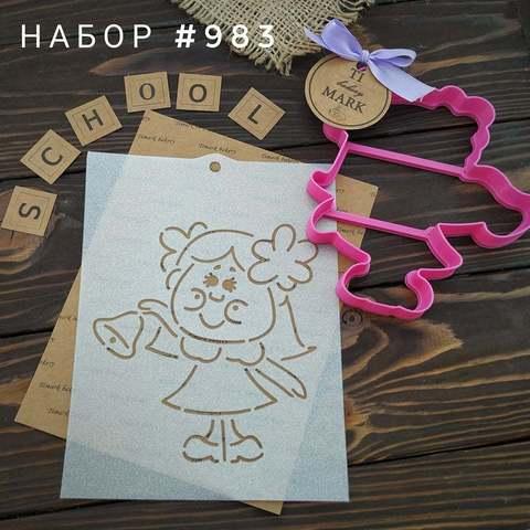 Набор №983 - Школьница с колокольчиком