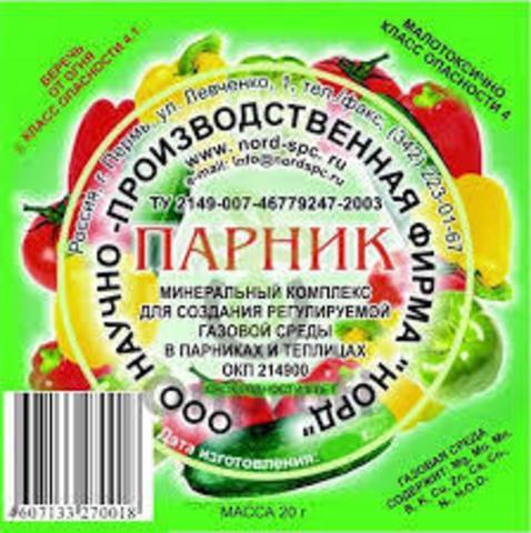 Минеральный комплекс Парник 20 гр.