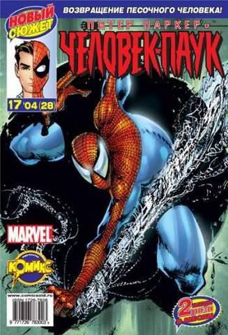 Питер Паркер: Человек-паук №28