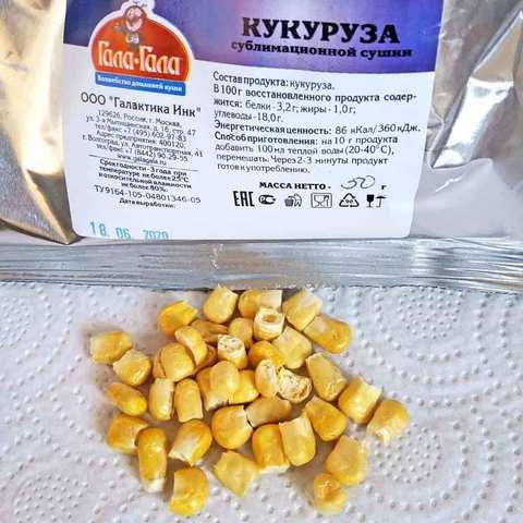 Кукуруза сублимированная 'Гала-Гала', 50г