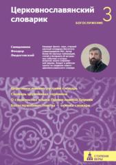 Церковнославянский словарик