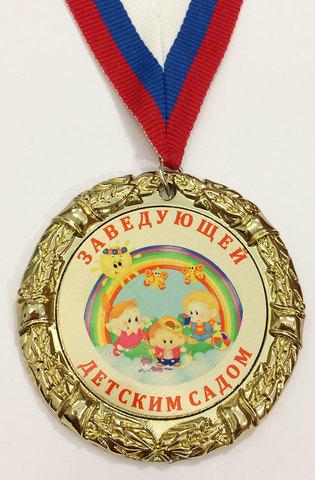 Медаль «Заведующей детским садом»